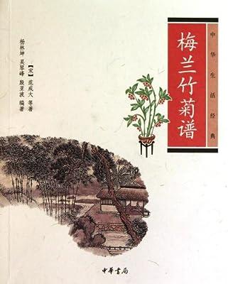 梅兰竹菊谱:中华生活经典.pdf