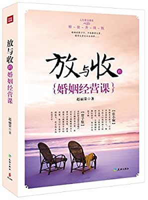 放与收的婚姻经营课.pdf