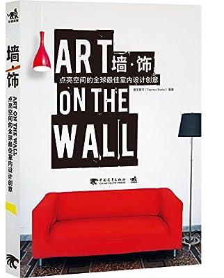 墙·饰:点亮空间的全球最佳室内设计创意.pdf