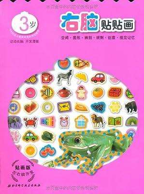 左右脑开发系列•左右脑开发:右脑贴贴画:3岁.pdf