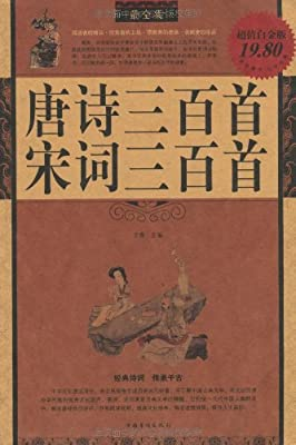 唐诗三百首宋词三百首.pdf