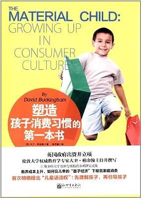 塑造孩子消费习惯的第一本书.pdf