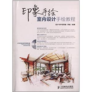 印象手绘:室内设计手绘教程/李磊-图书-亚马逊中国