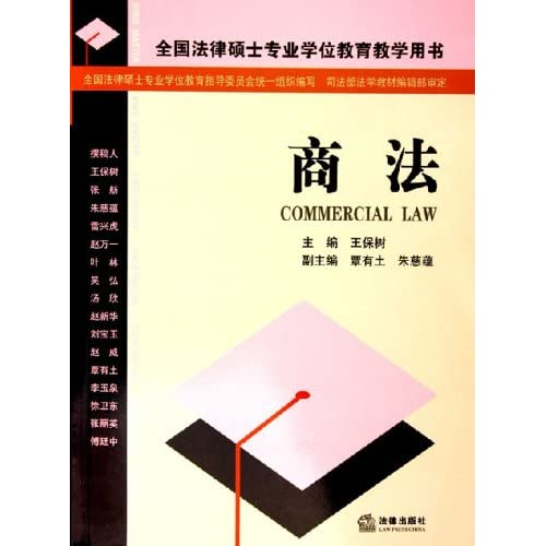 商法(全国法律硕士专业学位教育教学用书)