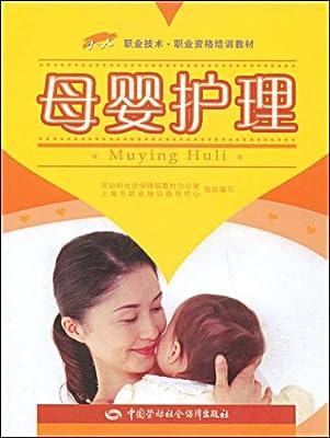 母婴护理.pdf