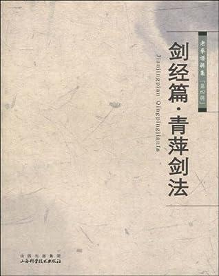 剑经篇:青萍剑法.pdf