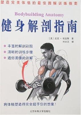 健身解剖指南.pdf