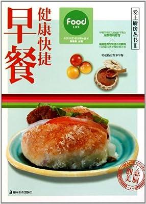 爱上厨房丛书2:健康快捷早餐.pdf