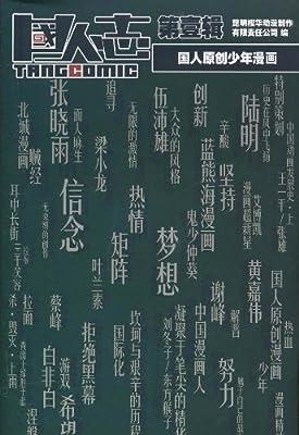 国人志.pdf