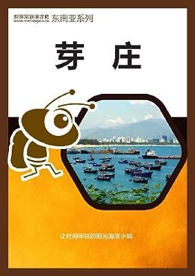 蚂蜂窝旅游攻略:芽庄.pdf