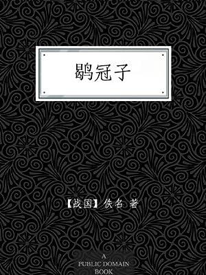 鹖冠子.pdf