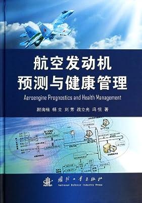 航空发动机预测与健康管理.pdf