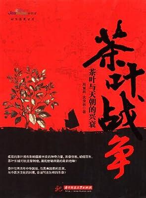 茶叶战争:茶叶与天朝的兴衰.pdf