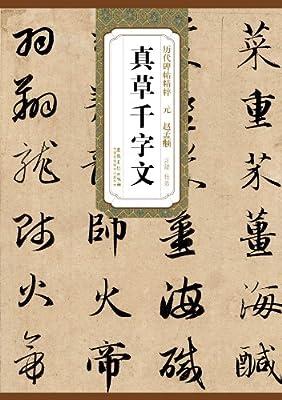 历代碑帖精粹·元:赵孟頫真草千字文.pdf