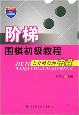 阶梯围棋初级教程:七分胜负的中盘.pdf
