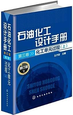石油化工设计手册第三卷:化工单元过程.pdf