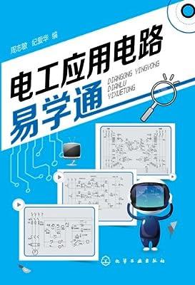 电工应用电路易学通.pdf