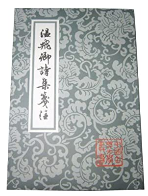 温飞卿诗集笺注.pdf