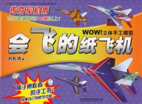 立体手工模型61会飞的纸飞机:传奇军机秀