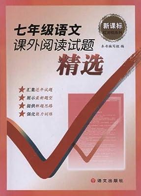 7年级语文课外阅读试题精选.pdf