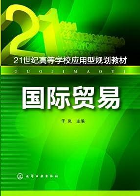 21世纪高等学校应用型规划教材:国际贸易.pdf