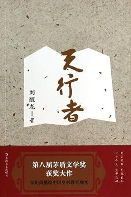 刘醒龙长篇系列:天行者.pdf
