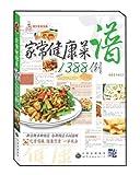 家常健康菜谱1388例-图片