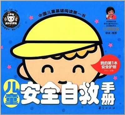 中国儿童基础阅读第一书:儿童安全自救手册.pdf