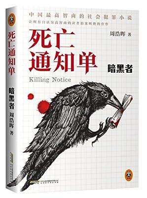 死亡通知单:暗黑者.pdf