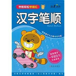 学前轻松学描红 汉字笔顺 刘国华
