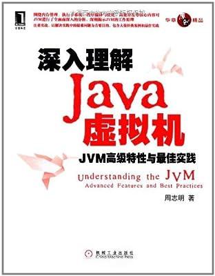 深入理解Java虚拟机:JVM高级特性与最佳实践.pdf