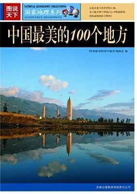 图说天下:中国最美的100个地方.pdf