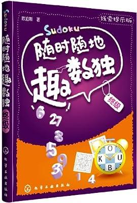 随时随地趣数独.pdf