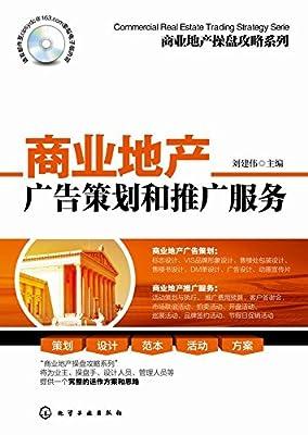 商业地产广告策划和推广服务.pdf