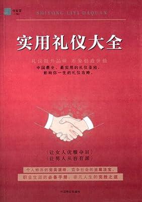实用礼仪大全.pdf