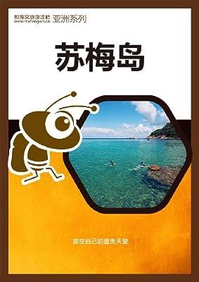蚂蜂窝旅游攻略:苏梅岛.pdf
