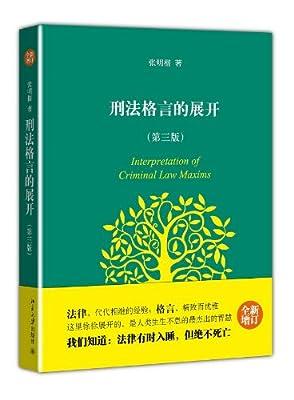 刑法格言的展开.pdf