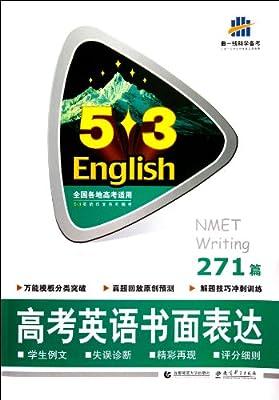 曲一线科学备考•53英语:高考英语书面表达271篇.pdf