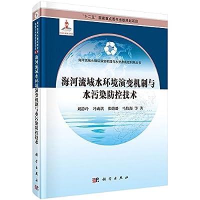 海河流域水环境演变机制与水污染防控技术.pdf