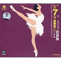 第7届桃李杯舞蹈比赛 芭蕾舞少年组