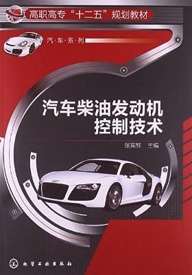 汽车柴油发动机控制技术.pdf