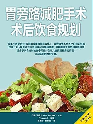 胃旁路减肥手术术后饮食规划.pdf