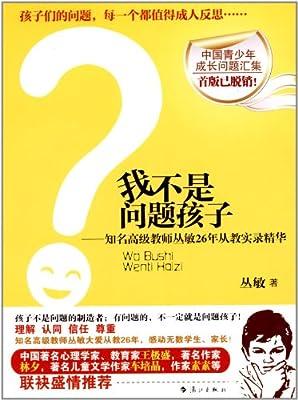 我不是问题孩子:知名高级教师丛敏26年从教实录精华.pdf