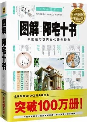 图解阳宅十书.pdf