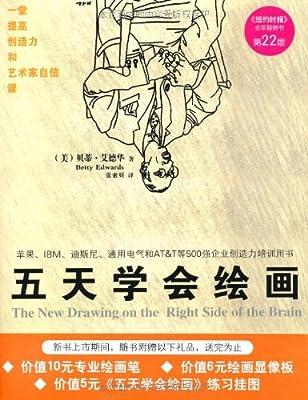 五天学会绘画.pdf