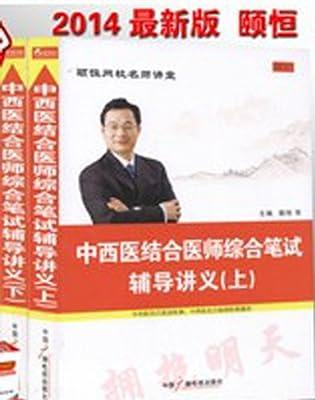 四军医 颐恒2014中西医结合执业助理通用 综合笔试辅导讲义上下册.pdf