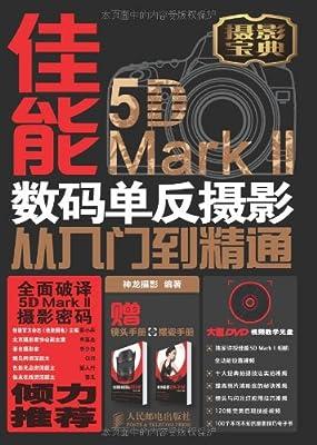 佳能5D MarkⅡ数码单反摄影从入门到精通.pdf