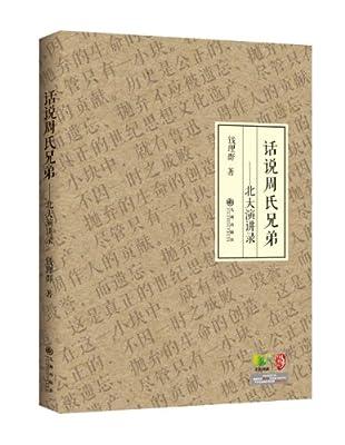 话说周氏兄弟:北大演讲录.pdf