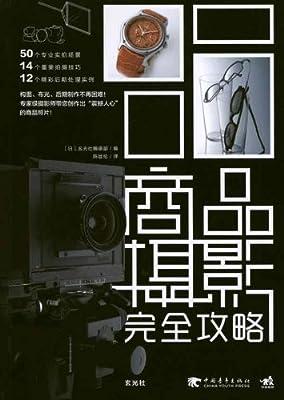 商品摄影完全攻略.pdf