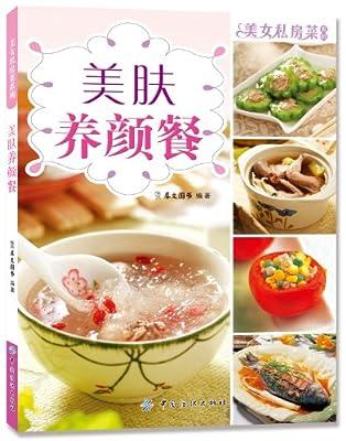 美肤养颜餐.pdf